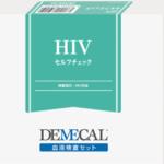 自宅で血液検査~デメカルHIV検査キット『HIVセルフチェック』